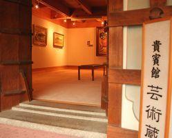 藤田伝三郎親子が入手した山本丘人らの美術品を展示した芸術蔵