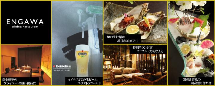 Dining Restaurant ENGAWA image