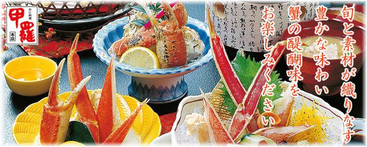 甲羅本店 鶴ヶ島店の画像