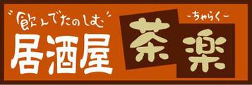居酒屋 茶楽 館林店