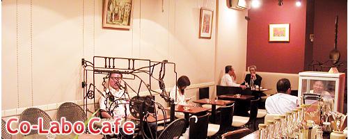 Co‐Labo Cafeの画像