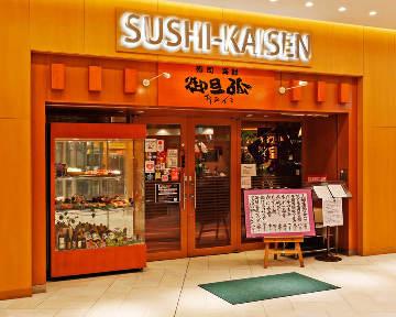 寿司海鮮 御旦孤 さいたま新都心店の画像