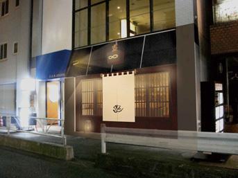 なかめのてっぺん 渋谷宇田川町店(旧:むげん 渋谷店)
