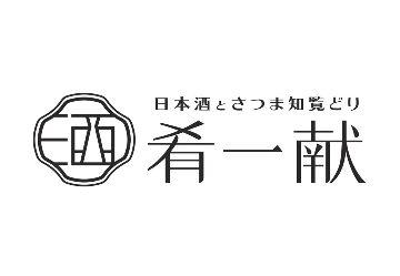 日本酒とさつま知覧鶏 肴一献(さかないっこん)平塚