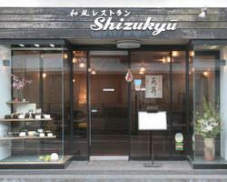 鶴岡八幡宮を向かって右側にあるお店です。
