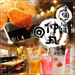 串揚げ食べ放題酒場 仲丸 五反田の画像
