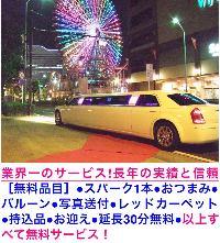 リムジンパーティー&記念フォト