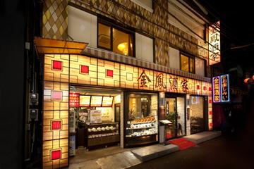 横浜中華街 極上フカヒレ×個室 金鳳酒家(キンホウシュカ)の画像2
