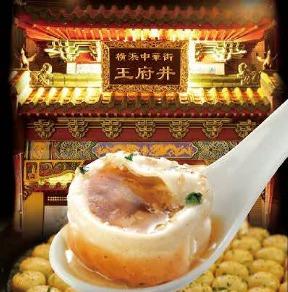 横浜中華街 王府井レストラン(ワンフーチン) image