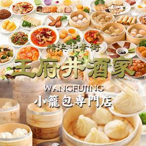 横浜中華街 小籠包専門×食べ放題 王府井酒家(ワンフーチン)の画像