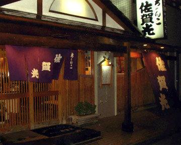 相撲茶屋 ちゃんこ 佐賀光の画像