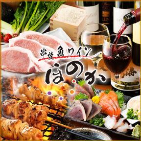串焼×魚×ワイン ほのか 本八幡店の画像