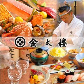 金太楼鮨 松戸東口店の画像