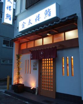 金太楼鮨 錦糸町店
