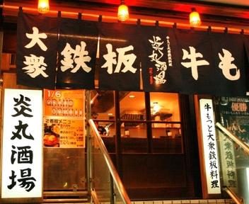 新鮮牛もつと大衆鉄板料理 五反田 炎丸酒場の画像
