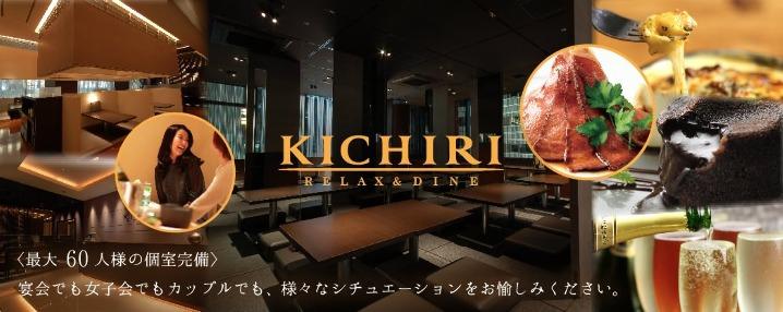 KICHIRI 柏