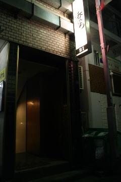 呑みきち 日吉店