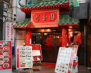 芳香園 大和店の画像