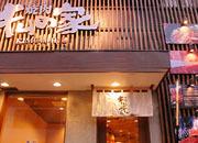 キムの家 焼肉韓国家庭料理 佃店