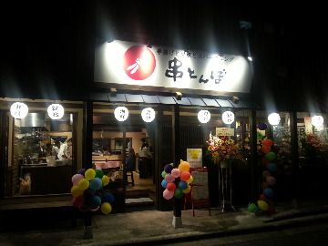 串とんぼ 勝田店