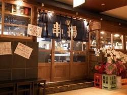 串とんぼ 水戸店