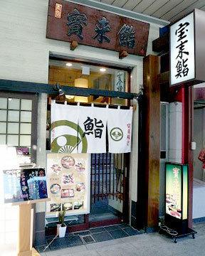 宝来鮨 本店