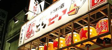 鶏とビールがうまい店 とりビアー 浜松町店