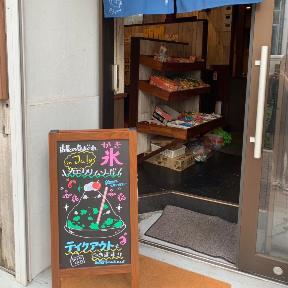 氷茶房 たつのおとしご 松陰神社前店 produced by土蛍の画像