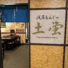 氷茶房 たつのおとしご あざみ野店 produced by土蛍の画像