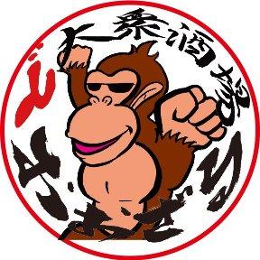 高円寺 ど大衆酒場 大猿 おおざる
