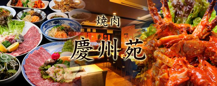 焼肉 慶州苑 image