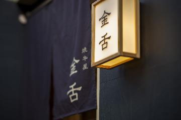 赤坂 金舌