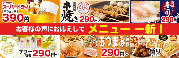 金の蔵秋葉原昭和通り旗艦店