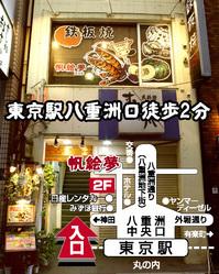 東京駅八重洲通り1本左横 日産レンタカーの看板を目印に