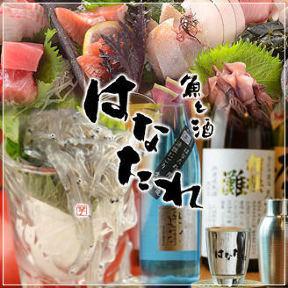 魚と酒はなたれ 丸の内本店の画像