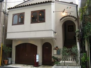 イタリア料理の店 トラットリア カンパーニャ