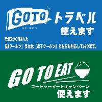GoToキャンペーン対応店♪