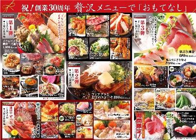 まぐろ居酒屋 さかなや道場 五井西口店の画像