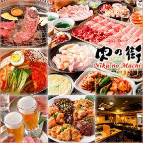 黒毛和牛焼肉 肉の街 上野本店