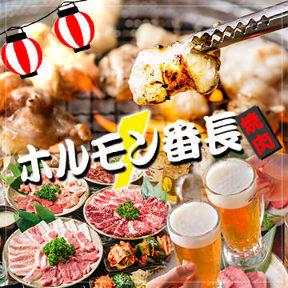 ホルモン専門店 焼肉ホルモン番長 上野店の画像