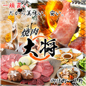 焼肉ホルモン 食べ放題 大将 上野本店の画像