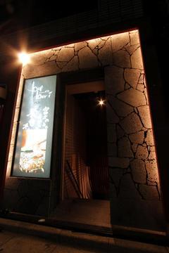 溶岩焼肉ダイニングbonbori 上野店