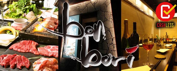 溶岩焼肉ダイニングbonbori 上野店の画像