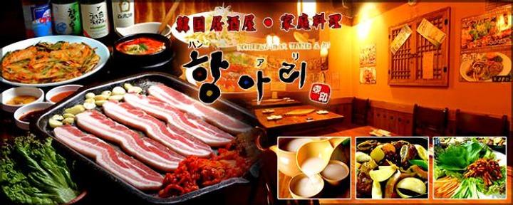 韓国家庭料理・韓国居酒屋 ハンアリの画像