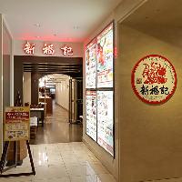 相模大野駅に直結した「ホテルセンチュリー」7階の中華料理店