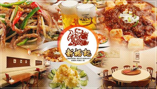中国伝統料理 新福記 相模大野店の画像