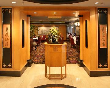 重慶飯店 新館