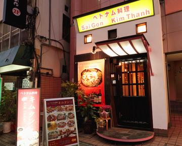 ベトナム料理専門店 サイゴン キムタン SAIGON KIM THANH image