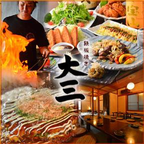 鉄板焼き・和食 大三の画像