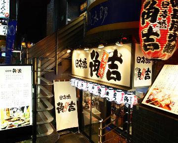日本橋 角吉 市ヶ谷店